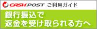 CASHPOSTご利用ガイド 銀行振り込み編